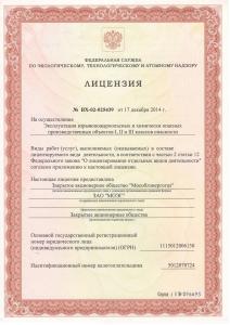 вх-02-025439